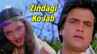 Zindagi Ko Jab Hamaara Ghum Nahi   Jal Mahal   - YouTube