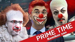 Komikov San   #147   Prime Time
