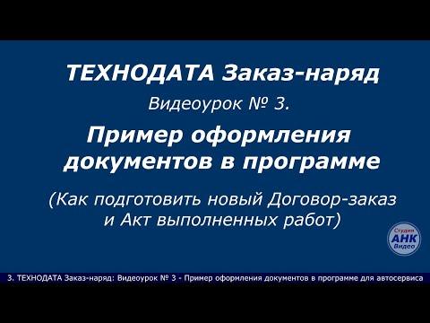 3. Оформляем Договор-заказ и Акт выполненных работ в программе для автосервиса ТЕХНОДАТА Заказ-наряд