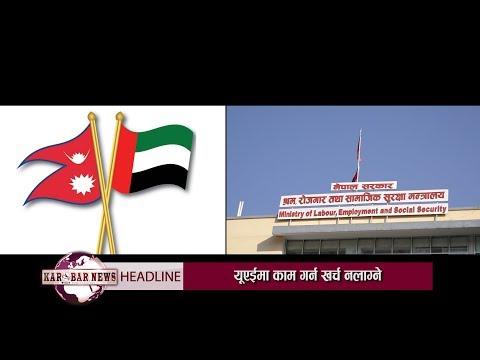 KAROBAR NEWS 2019 04 26 यूएईले शून्य लागतमा नेपाली कामदार लैजाने, श्रम सम्झौता हुँदै