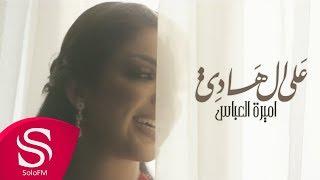 تحميل اغاني على الهادي - أميرة العباس ( حصرياً ) 2019 MP3