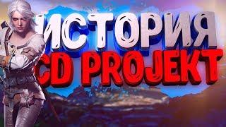 История игровой студии CD Projekt - Часть 1