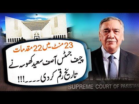 چیف جسٹس آصف سعید خان کھوسہ نے عدلیہ میں تاریخ رقم کردی