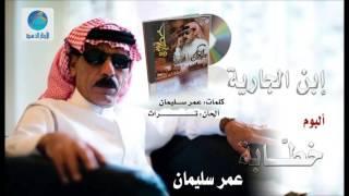 تحميل و استماع عمر سليمان - ابن الجارية Omar Solaiman - Abin Al Jareiah MP3