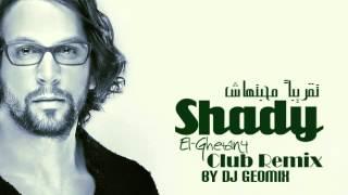 تحميل و مشاهدة Shady El Ghetany -Ta'reban Ma7bthash Dj GeoMix - شــادى الغيطانـى تقريباً محبتهتاش ريمكس MP3