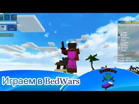 игра Майнкрафт Bedwars