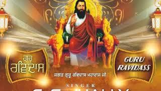 Ravidass Guru | G.S. Jhally | New Guru Ravidass Ji Audio Song | MS Records