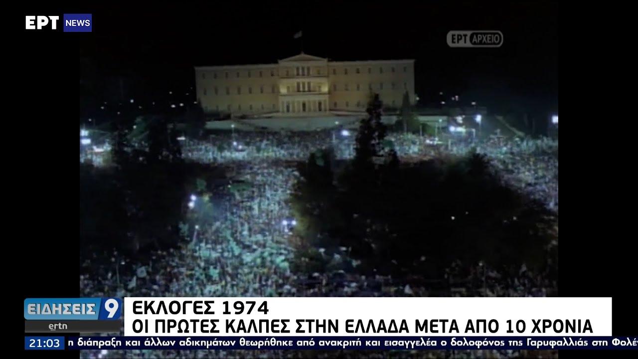 47η επέτειος για την αποκατάσταση της δημοκρατίας   24/7/2021   ΕΡΤ
