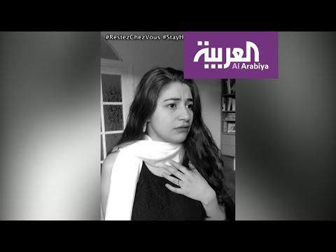 العرب اليوم - شاهد: نسخة جديدة من الأغنية الشهيرة