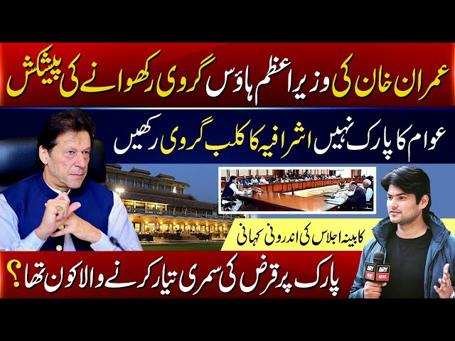 Why PM Imran Khan Offered To Mortgage Prime Minister House Instead Of F9 Park Islamabad?