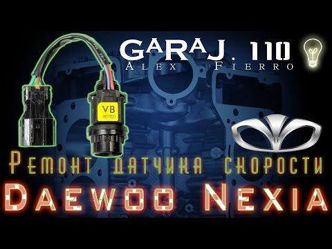 Ремонт датчика скорости Daewoo Nexia