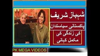 Mian Muhammad Shehbaz Sharif KI ZINDIGI KI KHANI 2017