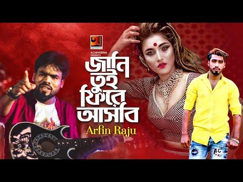 Jani Tui Fire Asbi | জানি তুই ফিরে আসবি | New Bangla Song 2019 | Arfin Raju | S Ruhul