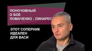 Вячеслав Поночовный о бое Ломаченко - Линарес