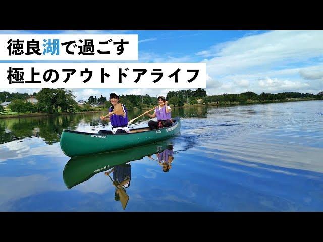 徳良湖で過ごす極上のアウトドアライフ(春夏版)