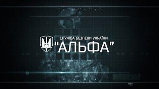 """СБУ Альфа / Security Service of Ukraine """"ALPHA"""""""