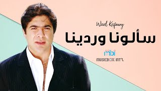تحميل اغاني Wael Kafoury - saalona wa radena وائل كفوري - سألونا و ردينا MP3