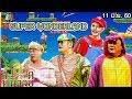 จำอวดหน้าจอ |  SUPER WONDERLAND | 11 มิ.ย. 60 Full HD