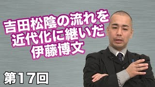 第17回 吉田松陰の流れを近代化に継いだ伊藤博文