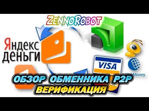 Обзор обменника Peer to Peer (p2p) от ZennoRobot и Верификация участников