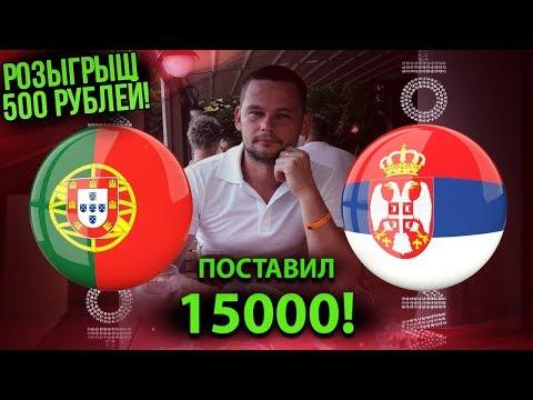 Португалия  -  Сербия прогноз и обзор матча футбол спорт видео