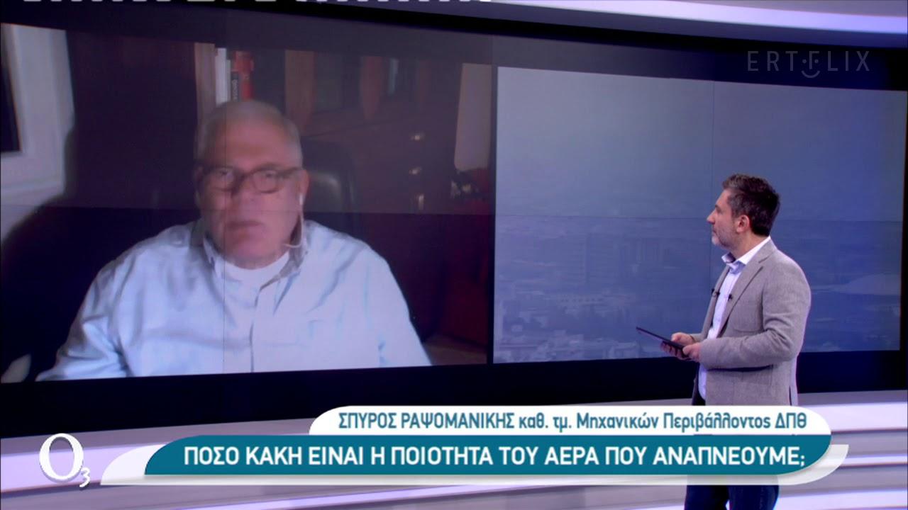 Παραπομπή της Ελλάδας στο Ευρωπαϊκό Δικαστήριο για ρύπανση στη Θεσσαλονίκη | 04/12/2020 | ΕΡΤ