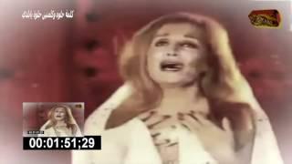 تحميل اغاني داليدا -- تغني -- كلمة حلوة وكلمتين حلوة يابلدي --= HD MP3
