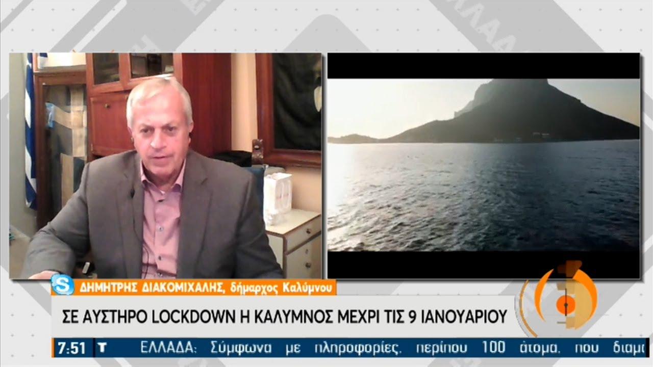 Σκληρό lockdown από σήμερα στην Κάλυμνο   31/12/2020   ΕΡΤ