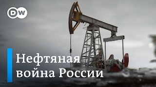 Нефтяная война Путина: экономика России на грани коллапса? Мнение экспертов. DW Новости (13.03.2020)