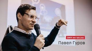 SMM-интенсив - Павел Гуров (25.11.2017)