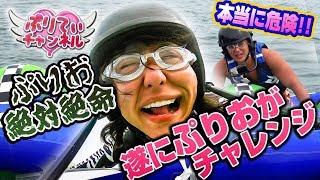 【本当に危険】遂にぷりおがチャレンジ【水上レース 】 |【第18回】ぷりてぃチャンネル