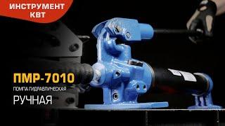 Hand-operated hydraulic pump  model : ПМР-7010