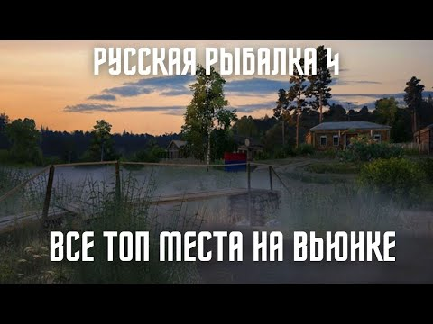 Русская рыбалка 4 - все топ места на реке вьюнок#6