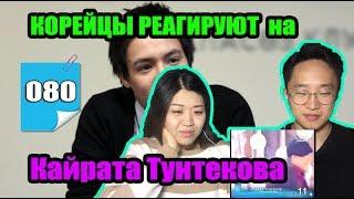 РЕАКЦИЯ КОРЕЙЦЕВ на Кайрата Тунтекова (Казахстан)