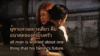 ผู้ชายห่วงอย่างเดียว คือ อนาคตของครอบครัว - dooclip.me