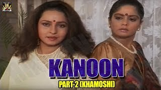 KANOON Part-2 (KHAMOSHI) - Most Entertaining Tv Serial Full HD - Evergreen Hindi Serials