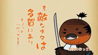 【アミンチュ調査隊】多賀、明智光秀出身伝説は本当か?その1