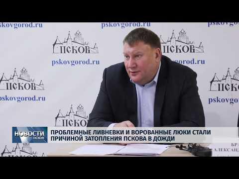 Новости Псков 07.11.2019 / Проблемные ливневки и ворованные люки стали причиной затопления Пскова