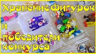 Организация хранения фигурок из пластилина и объявляю победителей конкурса в ВК!