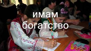 """Тържествен час по учебен проект """"Аз обичам България"""""""
