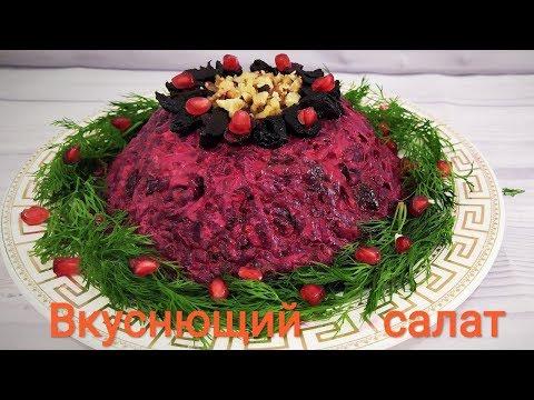 Салат со свеклой Вкусный и оригинальный Salad recipe