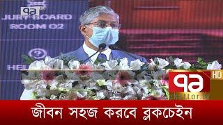 জীবন সহজ করবে ব্লকচেইন   News   Ekattor TV