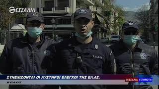 Συνεχίζονται οι αυστηροί έλεγχοι της ΕΛ.ΑΣ.