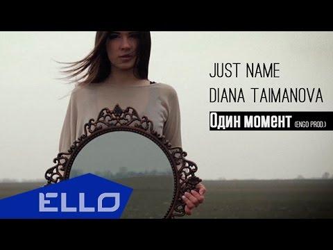 TAIMANOVA - Один момент (ft. Just name)