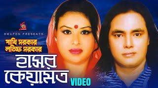 Latif Sarkar, Pakhi Sarkar - Hashor Keyamot | হাসর কেয়ামত | Pala Gaan | Bangla Video Song 2019