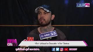 """EFMONTV271160 - """"ทีเจ"""" ปล่อยผ่าน โดนแฟน """"กวิน"""" โพสต์แฉ"""