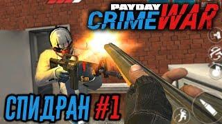 PayDay Crime War: Самый Быстрый Матч в Мире!