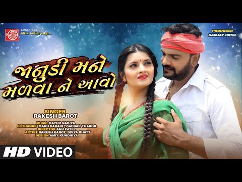 Janudi Mane Malva Ne Aavo ||Rakesh Barot ||New Gujarati Video Song 2020 ||Ram Audio Maango Download