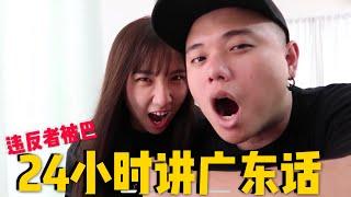 【挑战24小时讲广东话】没遵守规则的统统被巴...结果.. ft.很多Youtuber