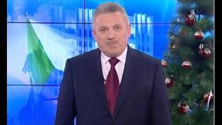 Поздравление Губернатора края В.И. Шпорта с Новым 2017 ...